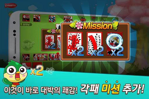 Pmang Gostop for kakao 72.1 screenshots 3