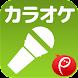 プチリリカラオケ スマホ内の曲でカラオケが楽しめる無料アプリ。260万曲の歌詞に対応