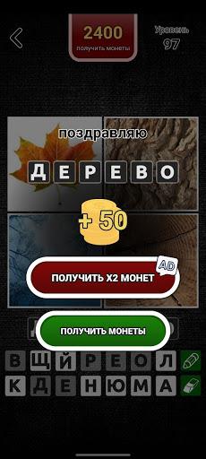4 u0444u043eu0442u043au0438 1 u0441u043bu043eu0432u043e 2.210720-50 screenshots 5
