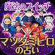 マツダミヒロの占い【魔法のスイッチ】奇跡の占い - Androidアプリ