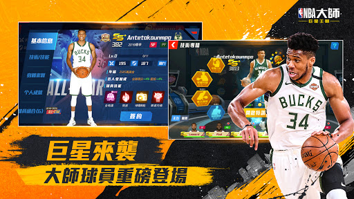 NBAu5927u5e2b Mobile - Carmelo Anthonyu91cdu78c5u4ee3u8a00 3.9.10 screenshots 2