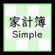 家計簿Simple - Androidアプリ