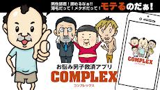 COMPLEX【コンプレックス】のおすすめ画像1