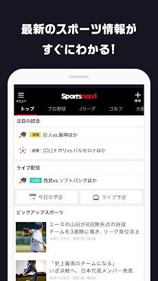 スポーツナビ‐野球/サッカー/ゴルフなど速報、ニュースが満載のおすすめ画像1