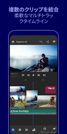Adobe Premiere Rush -  動画作成・動画編集アプリのおすすめ画像4