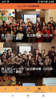 ちょいガチ・カラオケ部公式アプリのおすすめ画像4