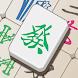 麻雀ソリティア1000 - 初心者もすぐ遊べる!無料の四川省&二角取り系パズルが1,000問