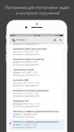 a2b business management system crm screenshot 3