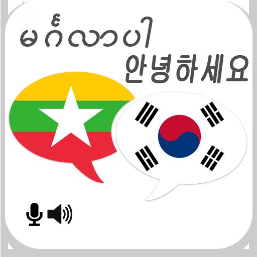 Movie burmese korean Top 10