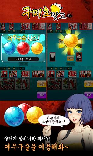 makgo! - free board game 1.0.7 screenshots 1
