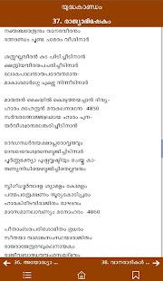 Ramayana Parayanam
