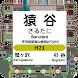 掌内鉄道 猿谷駅 Android