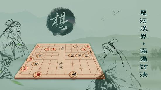 Chinese Chess: Co Tuong/ XiangQi, Online & Offline 4.40201 Screenshots 1