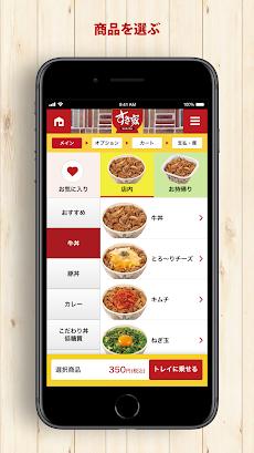 すき家公式アプリのおすすめ画像2