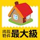 賃貸物件検索 有名な不動産会社の賃貸物件をまとめて検索