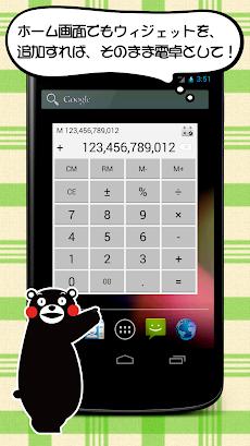 くまモンで電卓 - シンプルで無料の計算機アプリのおすすめ画像3