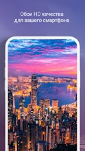 Мои обои - HD обои для телефона screenshot thumbnail