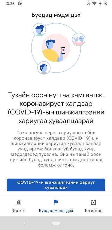 COVID-19 ERSDEL poster 1