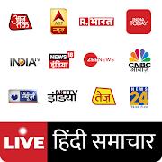 Hindi News Live TV |TV Channels | Hindi NewsPapers