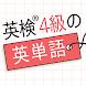 英検®4級の英単語570 - 英語学習アプリ・無料で勉強が出来る単語帳アプリ・リスニング機能搭載