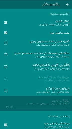 u0642u0648u0631u0626u0627u0646u06cc u067eu06ccu0631u06c6u0632 Quran 5.3 Screenshots 6