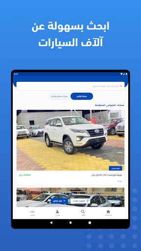 Syarah - Saudi Cars marketplace screenshots 12
