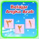 Belajar Angka Arab - Androidアプリ