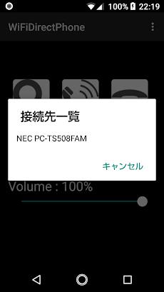 トランシーバー・WiFiDirectPhoneのおすすめ画像2
