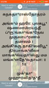 Adi Shankaracharya virachitha Kanakadhara For Pc 2020 – (Windows 7, 8, 10 And Mac) Free Download 3