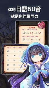 Japanese Alphabet 50 sounds -Beginners Quest 10.3 Screenshots 5