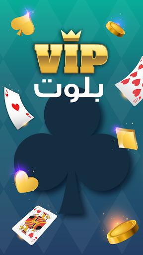 بلوت VIP  screenshots 1