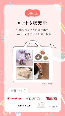 crocchaのおすすめ画像3