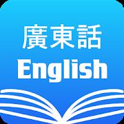 Cantonese English Dictionary & Translator Free