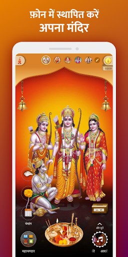 Sri Mandir - Your Own Temple in Your Phone android2mod screenshots 2