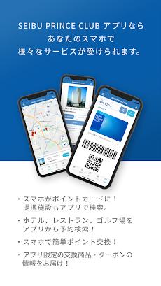 SEIBU PRINCE CLUB アプリのおすすめ画像2