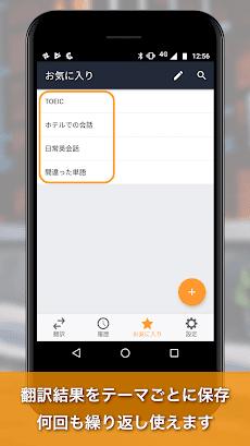 英語翻訳Weblio - 無料英訳/和訳アプリ・英語辞書・英文を訳す・日本語訳・ビジネス文章・学習のおすすめ画像5