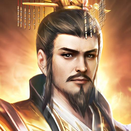 真三国英雄传-最强援军神刘备