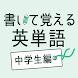 書いて覚える英単語 中学生編 - 高校受験用英語アプリ・無料で勉強が出来る単語帳アプリ・音声機能搭載