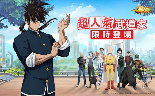 一拳超人:最強之男(官方正版授權) 1.2.8 screenshots 1