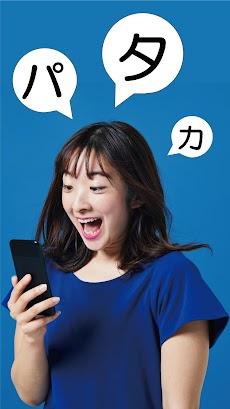 パタッカー(口腔機能パタカ測定アプリ)のおすすめ画像5
