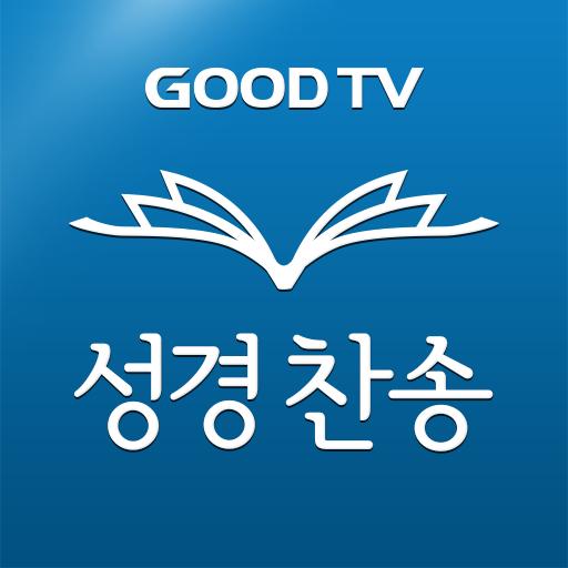 GOODTV 다번역성경찬송 - 성경, 매일성경, 성경구절, 찬송가, 성경통독, 영어성경