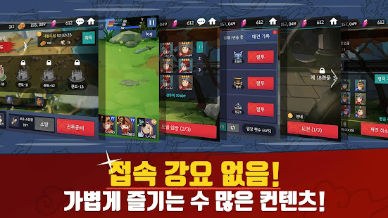 Hack Game Three Kingdoms RPG apk free