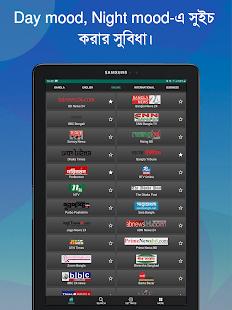 Bangla News Papers   u09ebu09e6u09e6+ u09acu09beu0982u09b2u09be u09b8u0982u09acu09beu09a6u09aau09a4u09cdu09b0u09b8u09aeu09c2u09b9 0.1.5 Screenshots 16