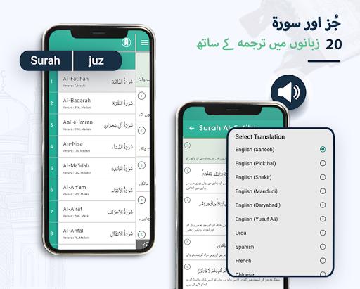 Quran with Urdu Translation  Screenshots 4
