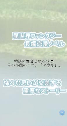 コイチャアウル(恋してお茶して 〜アウル編〜)のおすすめ画像5