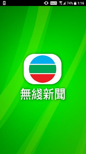 TVB NEWS 2.5.0 Screenshots 1