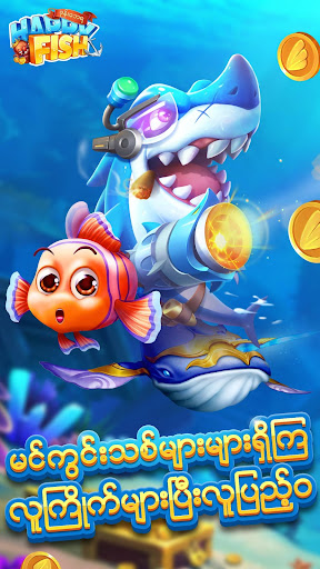 happy fish ငါးဖမ္း 1.0.12 screenshots 1