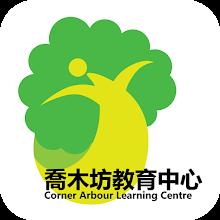 喬木坊教育中心 APK