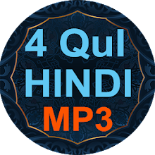 4 Qul Hindi Audio Mp3 (OFFLINE) icon