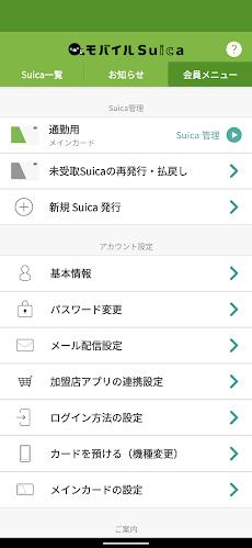 モバイルSuica -電子マネーでキャッシュレス決済、鉄道やバスにも乗れて定期券も使える-のおすすめ画像5
